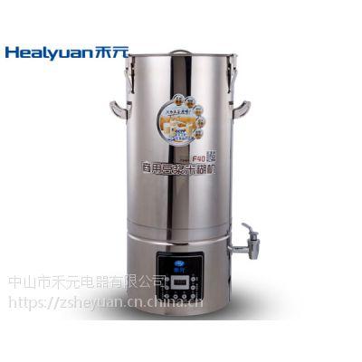 禾元40升F40大型米糊豆浆机 大容量全自动过滤商用豆浆机