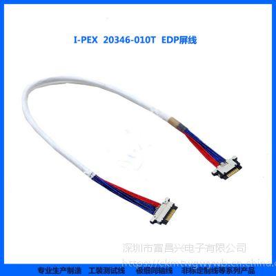 供应IPEX20346-010T极细同轴屏线0.4间距