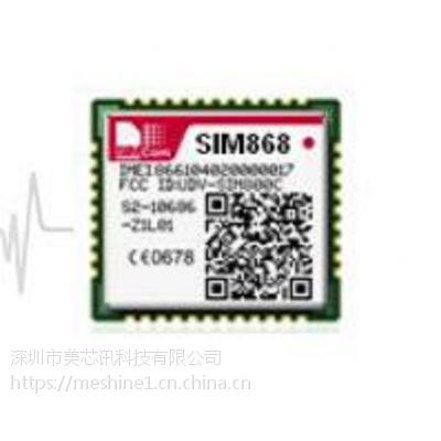 SIM868 GPRS+北斗+GPS+蓝牙 四合一模块 Simcom全新原装
