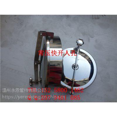 温州人孔厂家现货供应不锈钢常压人孔DN450 快开式YAB人孔