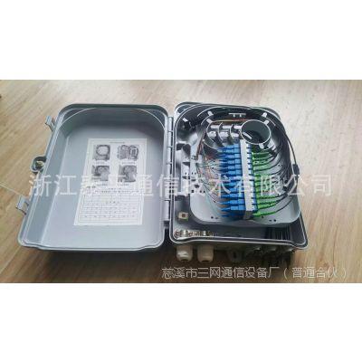 【外贸】24芯光缆分纤箱,FDB光纤分线盒,FTTH光纤终端箱