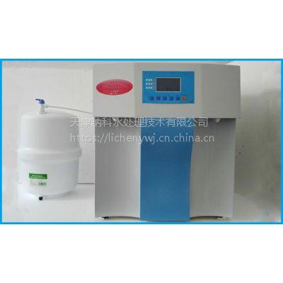 反渗透实验室超纯水机 30升40升50升 18兆欧 源头 超纯水仪天津纳科水处理