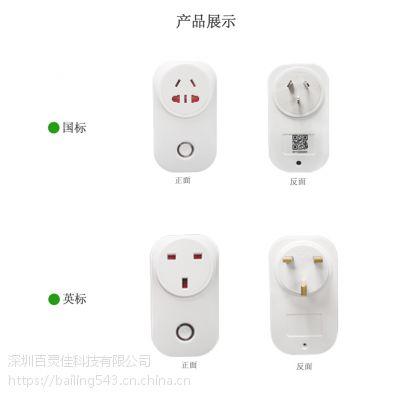智能家居 新款wifi智能家居手机远程 定时遥控wifi智能插座