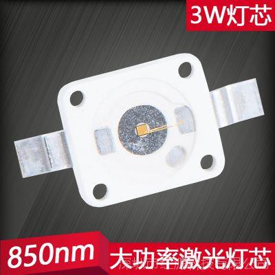 红外激光灯芯激光芯片850nm灯红外线激光灯监控摄像头红外灯