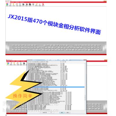 重庆湖南连接电脑金相显微镜JX2015金相分析软件470分析模块