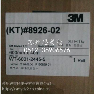 3M8926导热胶 3M8926-02导热双面胶带代加工模切冲型