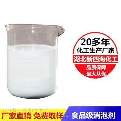 现货供应土豆淀粉加工用消泡剂