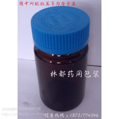 沧州林都供应75毫升片剂广口玻璃瓶