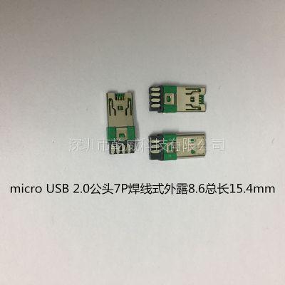 micro USB 2.0公头7P焊线式外露8.6总长15.4mm