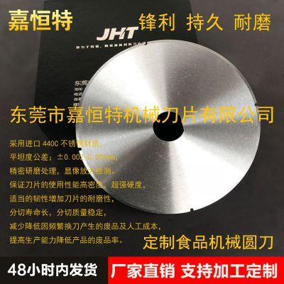 东莞JHT【440C不锈钢刀具,切菜机刀片,切段机刀片切丁机刀片】