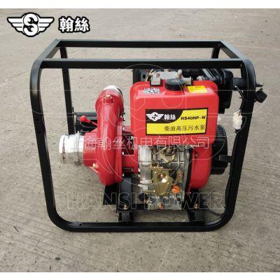 4寸便携式柴油消防供水泵HS40HP