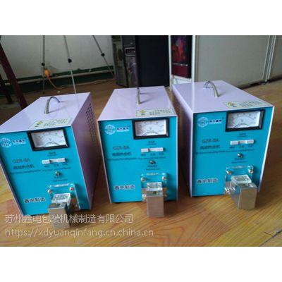 鑫电牌小型热合机血袋高频热合机安全操作说明