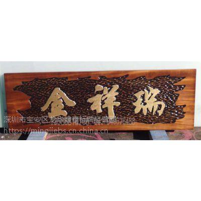 故居书法传统木牌匾定做/小区挂匾/弧面对联