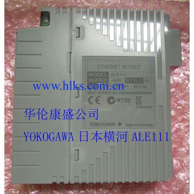 供应ALE111-S50通讯模块日本横河