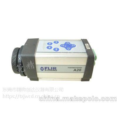 精微创达-FLIR-A20-热成像仪