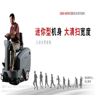 高美驾驶式扫地机在车间的用途以及超负荷工作的因素【金和洁力】