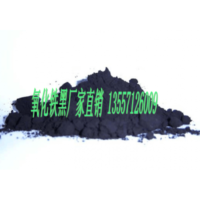 进口纳米技氧化铁黑 三环氧化铁黑销售