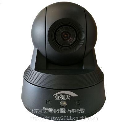 供应金视天 定焦Usb视频会议摄像头KST-M03H 广角
