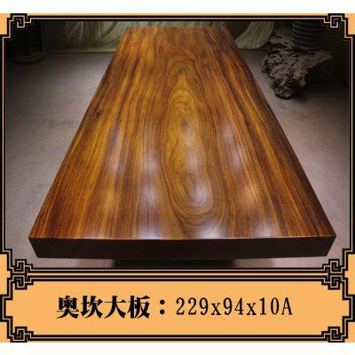 奥坎实木大板办公桌229长94宽 原木茶台餐桌批发现货简约现代