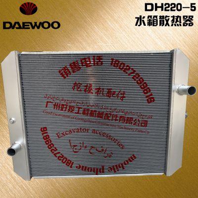 大宇DH220-5挖掘机加强4排管水箱散热器 挖掘机水箱大全