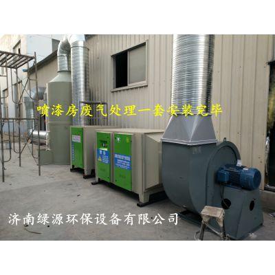 绿源牌喷漆废气成套处理设备,喷漆房环保设备