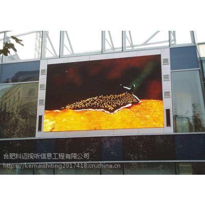 芜湖芜湖县全彩LED显示屏安装调试、合肥科迈视听