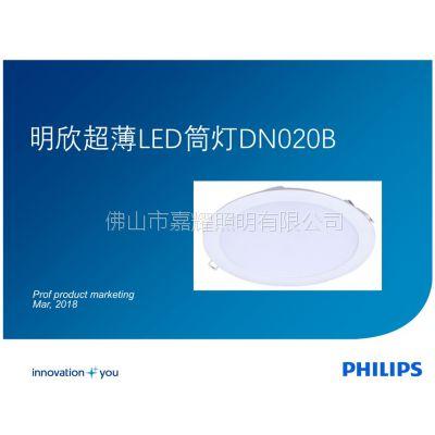飞利浦明欣超薄LED圆形筒灯DN020B 明欣LED天花方形筒灯DN003B