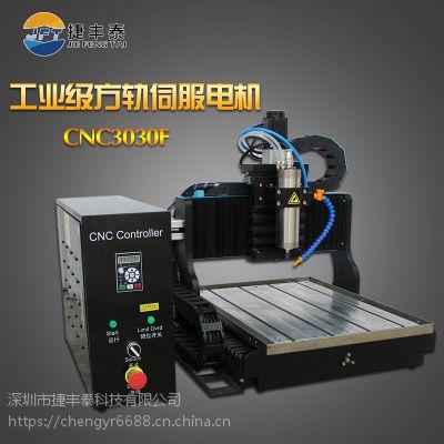 热销捷丰泰CNC3030方轨数控雕刻机小型 铜章金属玉石翡翠切割机交流电 碳纤板