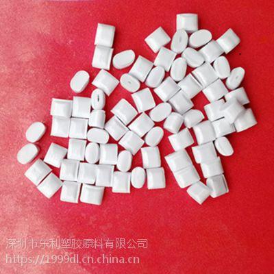 PC/ABS遮光 100%遮光率 阻燃苹果白 三星白 瓷白PC合金塑料 原料