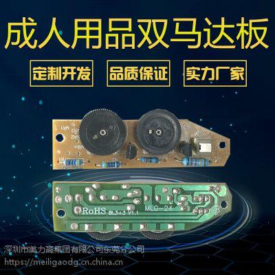 成人情趣用品多频跳蛋可调双马达振动棒控制电子电路线路PCBA板