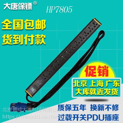 大唐保镖HP7805三合一PDU插座机柜专用PDU电源32A插座12位插排