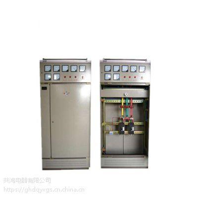 电柜厂家生产GGD型双电源配电柜 开关柜 共鸿