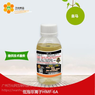 免费样品 皇马 非离子表面活性剂HMF-6A 硅油助剂 120g/瓶