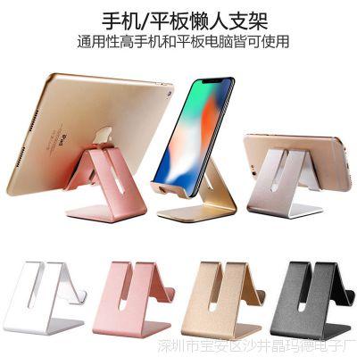 手机支架 爆款铝合金桌面支架 平板支架 懒人手机座 礼品金属支架
