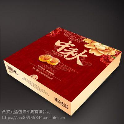 西安元盛包装盒定做 高档月饼包装定做 精品月饼礼盒成品箱批发8个和10个装