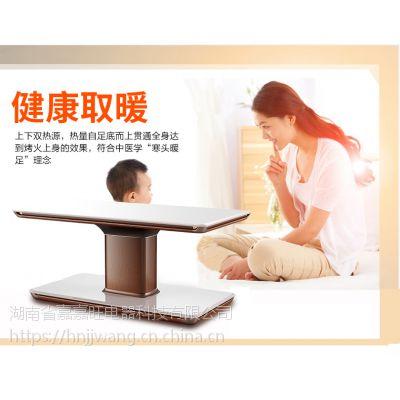 湖南湘潭取暖茶几,嘉嘉旺定是