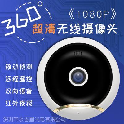永吉星V17全景摄像头 无线远程监控摄像头 WiFi智能摄像头
