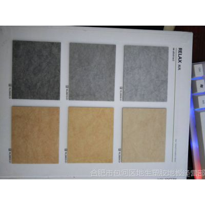 洁福2毫米塑胶地板合肥价格