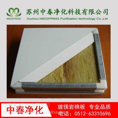 医用彩钢净化板岩棉手工净化板单玻镁岩棉手工净化板