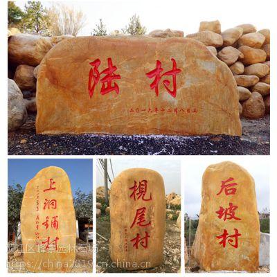 峰景园林供应浙江黄腊石,浙江园林石,刻字黄石