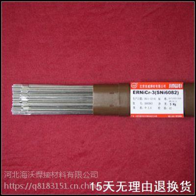 北京金威焊材ER308Si /ER308LSi 不锈钢MIG TIG 焊丝