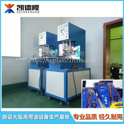 高周波机 吸塑纸卡封口包装机双面泡壳焊接PVC高频热合机