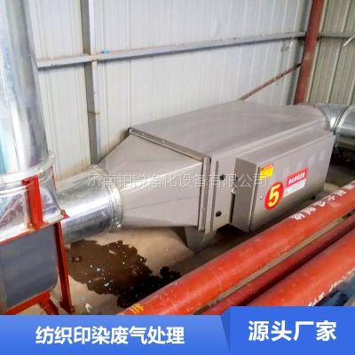 纺织印染废气处理服务公司 印染废气治理设备 济南铂锐特价直销