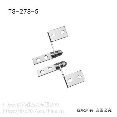 浙江笔记本转轴种类 TS-278-5 天硕转轴种类