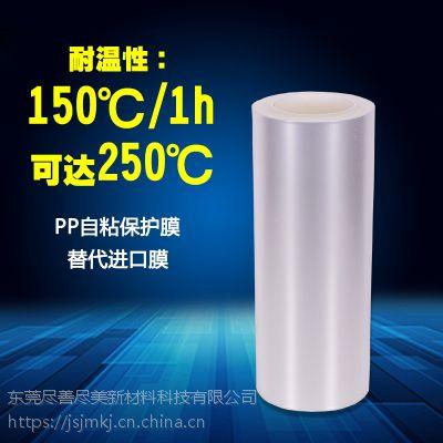 耐高温PP自粘保护膜 无胶低粘性雾面磨砂PP保护膜 免费拿样品
