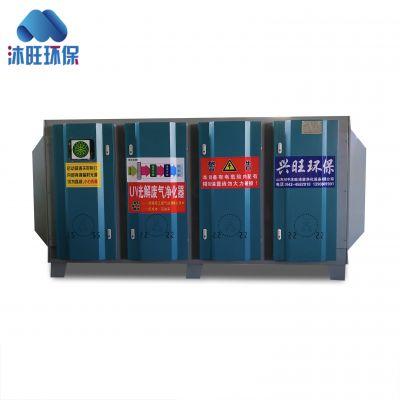 邹平沐旺UV光氧催化废气处理设备 厂家定制 有机废气处理 环保箱