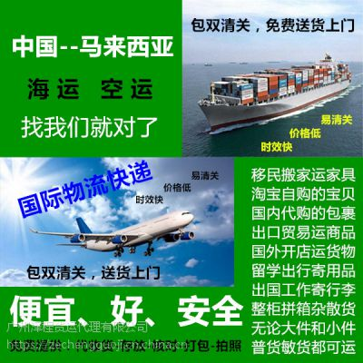 中国到马来西亚国际物流运输公司、集装箱、散货拼箱、国际海运