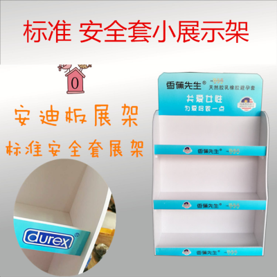 避孕套超市小展架 安全套陈列架计生用品架标准 安迪板台面架工厂