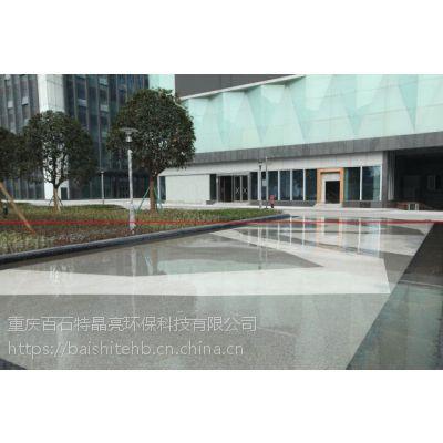 重庆丰都县地坪钢化处理厂家13101362927