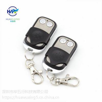 电动翻板门遥控器 金属两键对拷遥控器 车库门遥控器